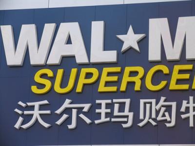中国のウォルマート