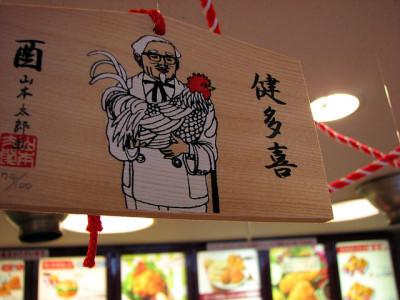 Colonel Kami-sama